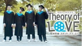 Theory of Love[特別編]:スタンド・バイ・ミー/字幕