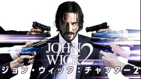 ジョン・ウィック:チャプター2/吹替【キアヌ・リーブス主演】