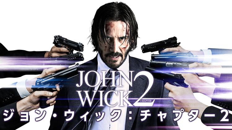 ジョン・ウィック:チャプター2/字幕【キアヌ・リーブス主演】