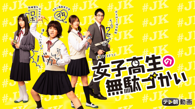 女子高生の無駄づかい(2020/01/24放送分)第01話