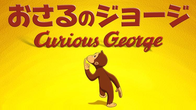 おさるのジョージ/Curious George/字幕