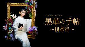 【PR動画】ドラマSP 黒革の手帖~拐帯行~