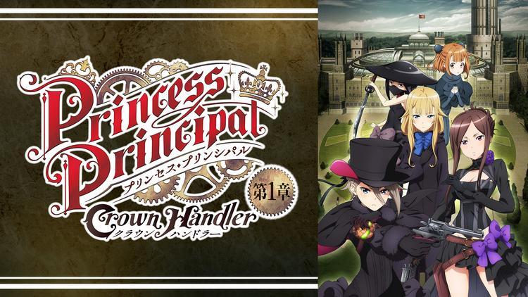 プリンセス・プリンシパル Crown Handler 第1章
