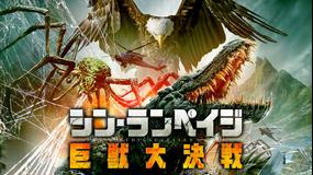 シン・ランペイジ 巨獣大決戦/字幕