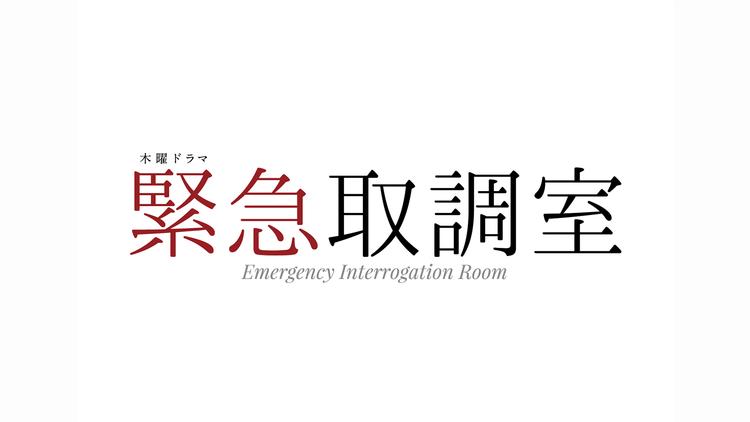 緊急取調室(2021) 【PR動画】