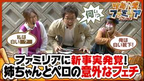 ツギハギファミリア 第09話