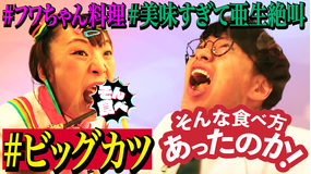 そんな食べ方あったのか! ビッグカツ(2021/04/01放送分)