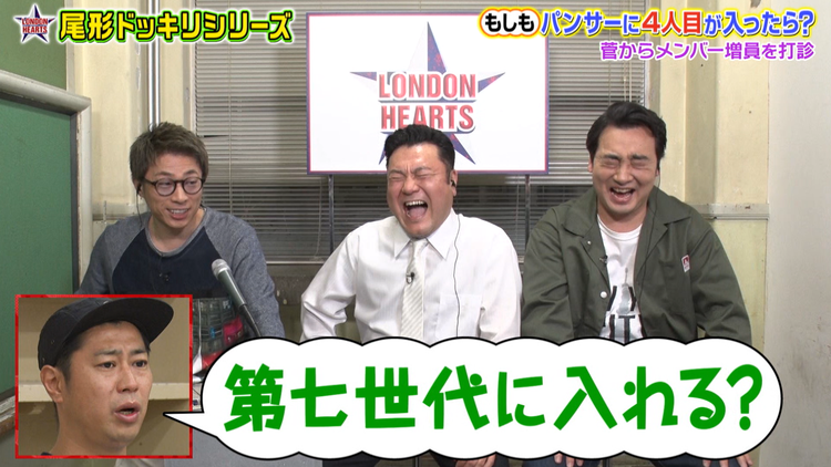 【特選】ロンドンハーツ 尾形ドッキリ!パンサーに4人目!? 名作!渡辺直美(2020/05/12放送分)