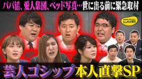 爆笑問題&霜降り明星のシンパイ賞!! シンパイ砲!ゴシップ本人直撃SP(2021/08/22放送分)