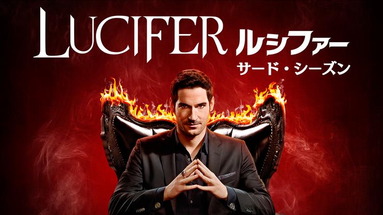 LUCIFER/ルシファーS3/吹替