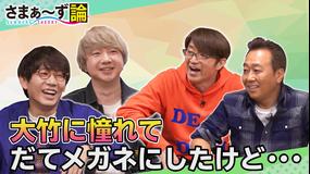 さまぁ~ず論 三四郎×さまぁ~ず 大竹に憧れてだてメガネにしたけど…(2021/01/25放送分)