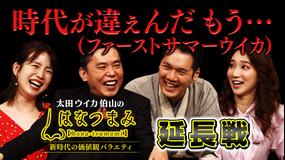 太田伯山(お願い!ランキング) 特別編!!太田伯山ウイカの「はなつまみ」(2020/09/16放送分)