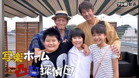 写楽ホーム凸凹探偵団(日曜ワイド)