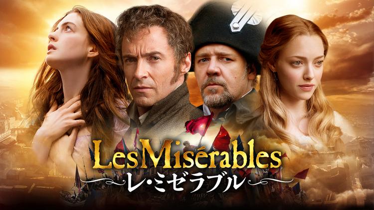レ・ミゼラブル(2012)/字幕