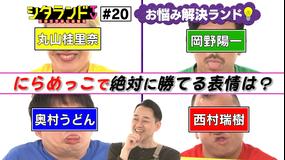 シタランドTV 「お悩み解決ランド」(2021/03/02放送分)