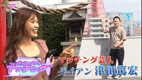 ~凪咲と芸人~マッチング #1 「渋谷凪咲×ダイアン津田」(2021/10/05放送分)