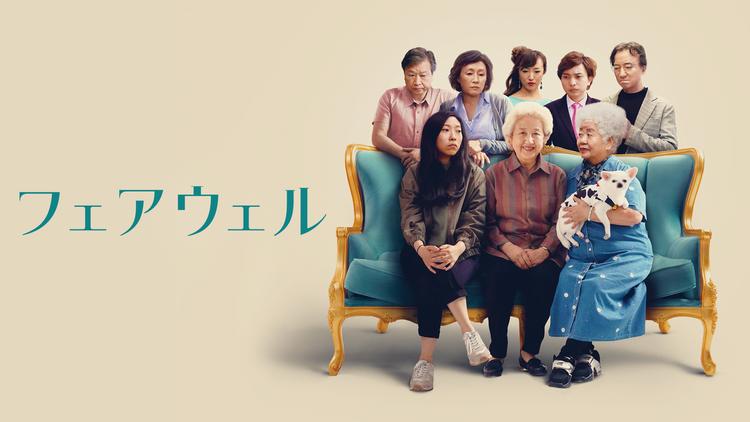 フェアウェル/字幕