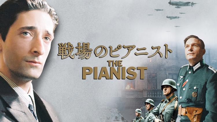 戦場のピアニスト/字幕