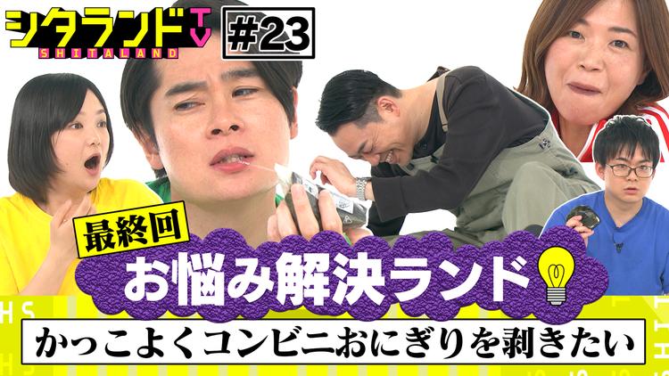 シタランドTV 「お悩み解決ランド」完結編(2021/03/23放送分)