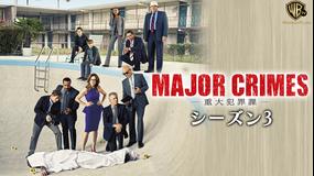 MAJOR CRIMES S3/字幕