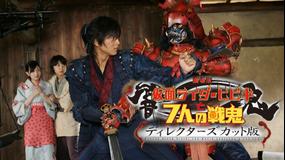 仮面ライダー響鬼と七人の戦鬼 ディレクターズ・カット版