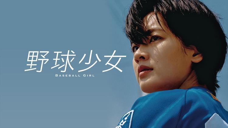 野球少女/字幕