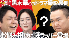 かまいガチ NG連発!ドラマの裏側公開!!素人ラッパーの深刻な悩みとは?!(2021/02/22放送分)