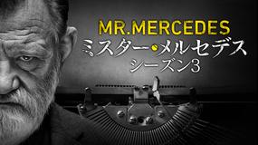 ミスター・メルセデス シーズン3/吹替