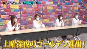 ももクロちゃんと! ももクロちゃんと推しグッズ(2021/10/09放送分)
