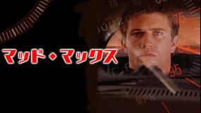 マッドマックス/字幕【メル・ギブソン主演】【ジョージ・ミラー監督】