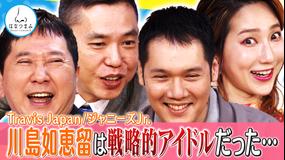 太田伯山ウイカの「はなつまみ」(お願い!ランキング) 2021年4月14日放送