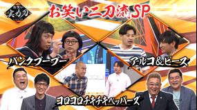 お笑い実力刃 お笑い二刀流SP(2021/05/05放送分)