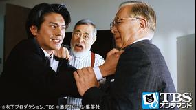 サラリーマン金太郎 第10話