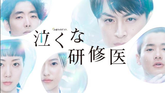 泣くな研修医(2021/04/24放送分)第01話
