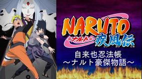 NARUTO-ナルト-疾風伝 自来也忍…