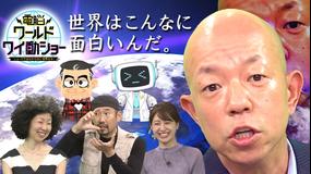 電脳ワールドワイ動ショー ニュースではわからない世界の今! #1 初回1時間SP(2021/10/02放送分)