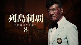 列島制覇 -非道のうさぎ- 8(最終話)