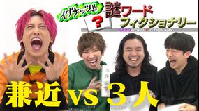 イグナッツ!! 「謎ワードフィクショナリー」で兼近悶絶(2021/03/02放送分)
