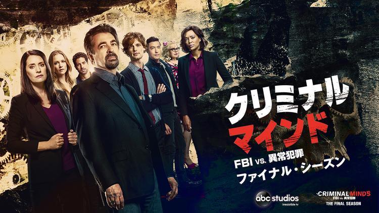 クリミナル・マインド/FBI vs. 異常犯罪 ファイナル・シーズン 第03話/吹替