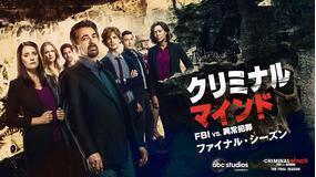 クリミナル・マインド/FBI vs. 異常犯罪 ファイナル・シーズン 第02話/吹替
