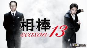 相棒 season13