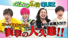 イグナッツ!! イグナッツ!!名言QUIZ(2021/05/11放送分)
