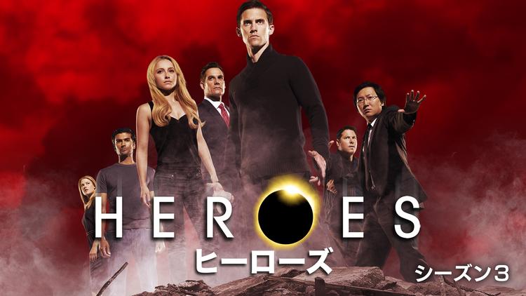 HEROES シーズン3/吹替