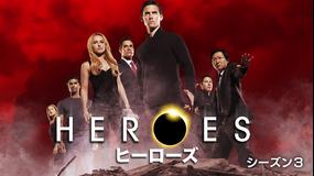 HEROES シーズン3 第01話/吹替