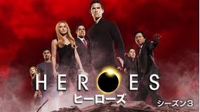 HEROES シーズン3 第10話/吹替