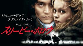 スリーピー・ホロウ/字幕