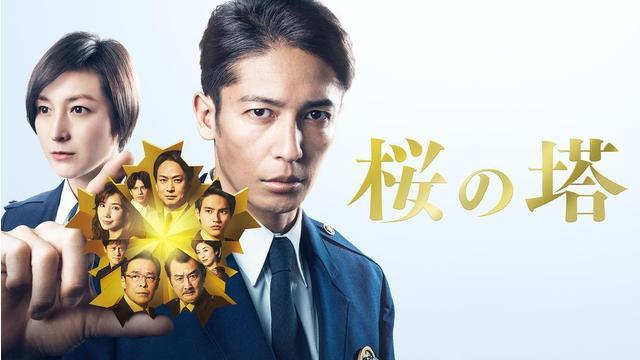 桜の塔(2021/04/15放送分)第01話