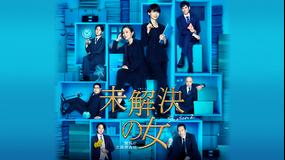 未解決の女 警視庁文書捜査官 Season2 【PR動画】