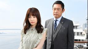 警視庁・捜査一課長2020(2020/09/03放送分)第16話(最終話)