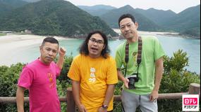 東野・岡村の旅猿14 -プライベートでごめんなさい… 第02話